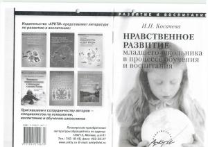 Нравственное развитие младш.школьника Монография-1