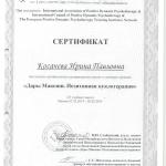 Сертификат Куклотерапия-1