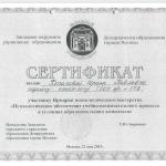 Сертификат участника Ярмарки психол.мастерства-1