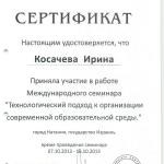 Сертификат участника междунар. семинара-1