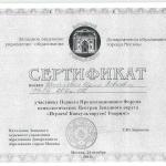 Сертификат участника первогопрезентационного психологич.форума-1