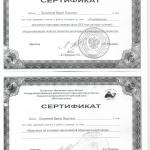 Сертификат участника семинара-1